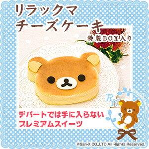 癒し系大人気キャラクターがケーキになりました!【あす楽】リラックマ チーズケーキ〜スフレチ...