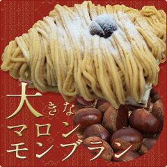 大きなマロンモンブラン~マロンクリームとクラッシュマランの渋皮煮のモンブランケーキ~【ス...