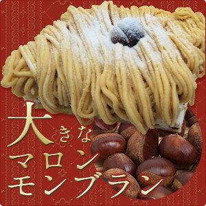 大きなマロンモンブラン〜マロンクリームとクラッシュマランの渋皮煮のモンブランケーキ〜【ス...