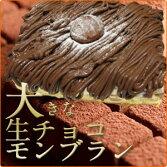 大きな生チョコモンブラン〜生チョコクリームとクラッシュマロンの渋皮煮のモンブランケーキ〜【スイーツ】【スィーツ】【母の日フェア実施中】