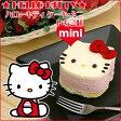 ハローキティ 苺(いちご) ミニケーキ〜イチゴのクリームチーズケーキ〜【ハローキティ】【スイーツ】【スィーツ】【おもたせ・おみやげに最適】