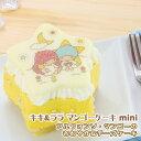 【あす楽】キキ&ララ マンゴーケーキ・ミニ〜アルフォンソマン...