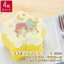 キキ&ララ マンゴーケーキ・ミニ〜アルフォンソマンゴーのチー...