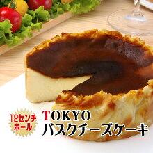 【あす楽】TOKYOバスクチーズケーキ〜濃厚クリームチーズをキャラメリゼしたスペイン風チーズケーキ〜【東京バスクチーズケーキ】
