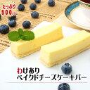 【訳ありスイーツ】わけありベイクドチーズケーキバー 500g(9〜13本)〜チーズケーキバー〜【そのまま食べてアイスケーキ】【訳ありスィーツ】【端っこ】【自宅用】