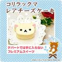 【あす楽】コリラックマ レア チーズケーキ?レアチーズケーキ?【スイーツ】【スィーツ】ホワイトデー