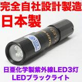 日本製 LED ブラックライト 3灯 日亜化学製UV-LED ブラックライト 完全自社設計製造日本製 LED ブラックライト