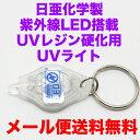 【メール便全国送料無料】日亜化学製 紫外線LED 放射束ランク最高ランク10/11 UV-LED使用 UVレジン硬化用 UVライト