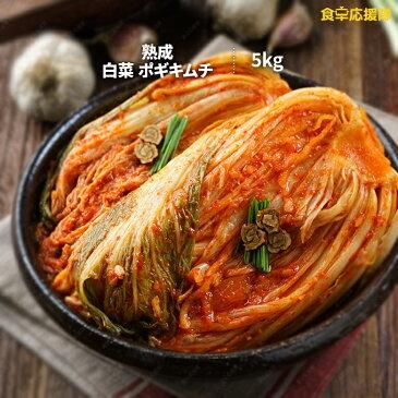 熟成キムチ 白菜キムチ 5キロ キムチ ポギキムチ5kg 酸っぱさ有 シンキムチ 発酵キムチ 白菜漬け物 ※常温発送