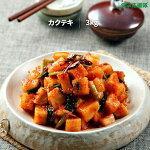 【自家製】本格手作り!極上大根キムチカクテキ3kg【冷蔵】おかずお惣菜おつまみごはん料理鍋韓国食品