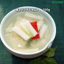 水キムチ(ミックス)1kg【韓国キムチ】【山田商店】