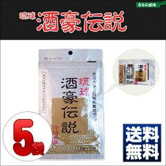 琉球酒豪伝説6包×5袋