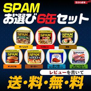 ご飯が進む!スパムお選び6缶セット お好きな味を選択して下さい♪【レビューで送料無料】 スパ...