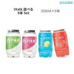 Vtalk3味から選べる9本セット350mlももグレープフルーツレモネードブイトーク飲料