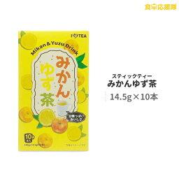 「おうちCafe」みかんゆず茶 14.5g×10本入り Mikan & Yuzu Drink みかん ゆず 柚子茶 ステック ティー ドリンク 粉末清涼飲料 アイラブティー ※お一人様6個まで