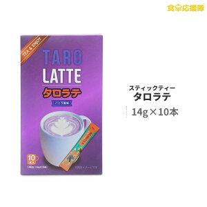 「おうちCafe」タロラテ 14g×10本入り バニラ風味 Taro Latte タロイモラテ ステック ティー 粉末清涼飲料 アイラブティー ※お一人様6個まで
