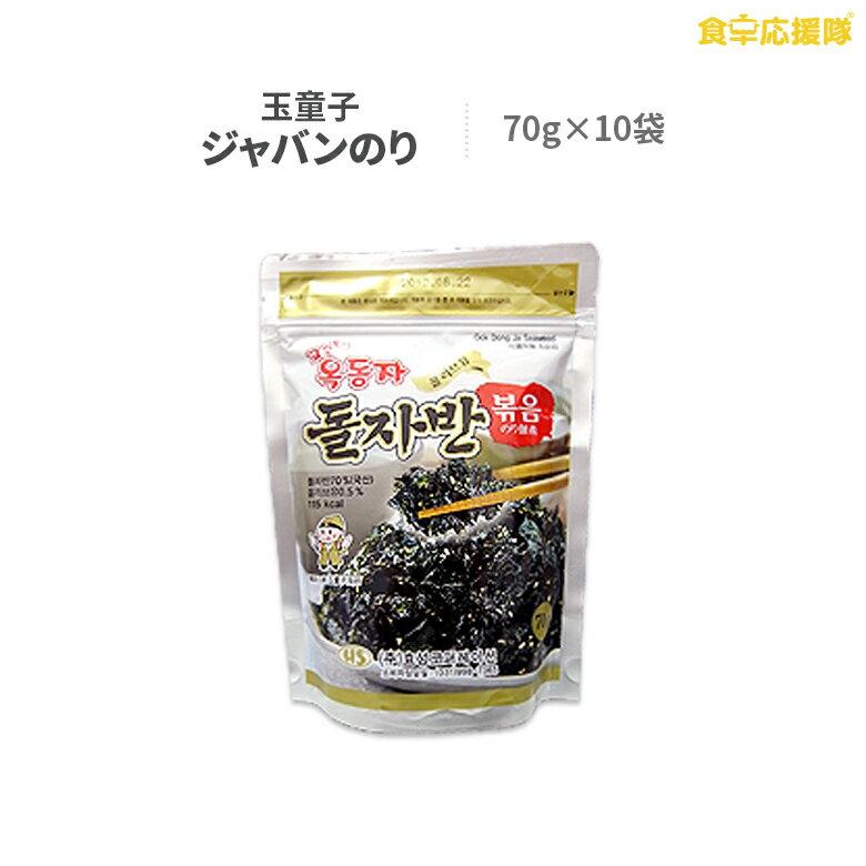 韓国のり ジャバン ふりかけ 70g 10袋 玉童子海苔 韓国海苔 ジャバンのり「三父子ジャバンも選べる♪」