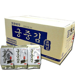 【レビューて送料無料!】宮中のり韓国海苔グンジュン海苔8枚×3個×24袋弁当用72食分韓国食品海苔のり