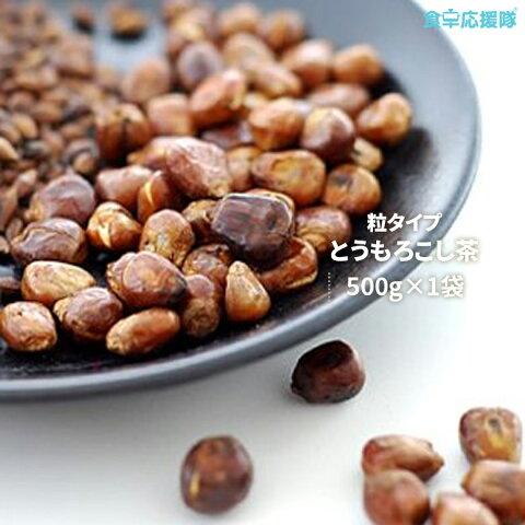 お茶 とうもろこし茶 粒タイプ 500g 韓国 美容 健康飲料 韓国茶 韓国食品
