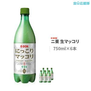 【賞味:21.07.09】ニ東 生マッコリ 750ml×6本 セット アルコール6度 韓国伝統酒 にっこり