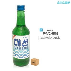 デソン焼酎360ml大鮮酒造釜山焼酎韓国焼酎