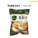 bibigo 肉&野菜 王餃子 1kg×1袋 王餃子 餃子