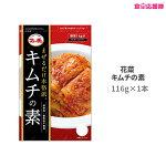 送料無料韓国食品花菜ファーチェまぜるだけキムチの素生野菜1k用ゆうパケット便