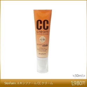 SkinFarm CCクリーム 50ml/もっと綺麗に見えるように!お買い得/韓国コスメ/ナチュラル 自然 UCcut SPF45PA++スキンファーム/ツヤ感/ハイライト効果!