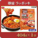 屋台風 即席 ラッポッキ 404g × 1袋 韓国 オリジナル ラッポッキ ドンウォン トッポキ おやつ 辛い 韓国料理