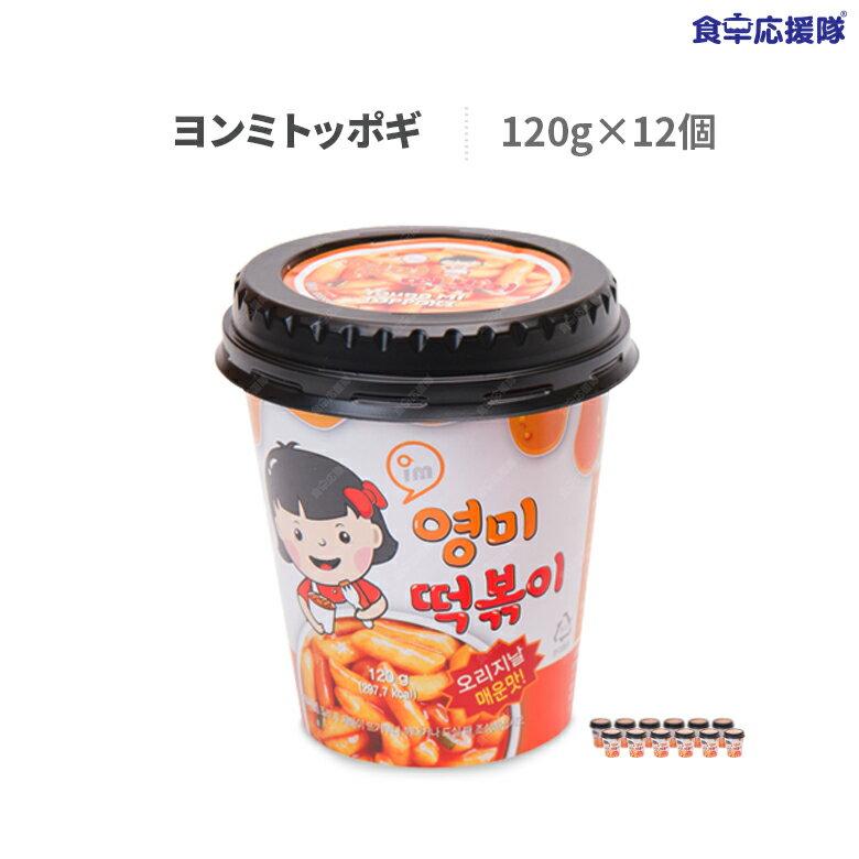 韓国惣菜, トッポギ 30OFFP10 120g12
