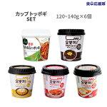ヨポキ選べるカップトッポキ10個セットトッポギチーズトッポギ即席トッポキインスタントおやつおかずYOPOKKI韓国送料無料