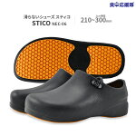 STICOスティコ滑らないシューズ業務用機能性シューズ軽量厨房用作業靴仕事履き