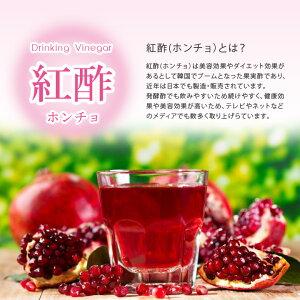 送料無料飲むお酢2本選べるホンチョミチョ健美酢美酢紅酢韓国