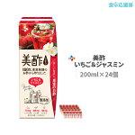 送料無料飲むお酢6本選べるホンチョミチョ健美酢美酢紅酢韓国