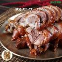 自家製 豚足【市場】王豚足 チョッパル スライス 750gx 5パック ★ 辛みそ付き〔クール便〕 【韓国食品・韓国料理・韓国食材・おかず】【韓国お土産・激安】【あす楽】(00002x5)【S】