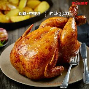 丸鶏 中抜き グリラー 1kg 丸1羽 ターキーでは大きすぎる方に! パーティ ロースト チキン 丸鳥 鶏肉 生肉 2〜4人用[クール便]
