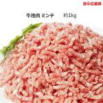 牛挽肉ミンチ1kgハンバーグ用牛肉、カレー用牛肉