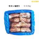 牛タン 箱売り 6〜6.5kg パナマ産 ブロック 冷凍 丸ごとパナマ産 牛たん 牛肉