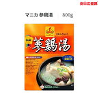 サムゲタン 800g マニカサムゲタン 参鶏湯 韓国サムゲタン マニカ 韓国食品