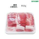 送料無料豚肉1kg冷凍ブタぶた冷凍便