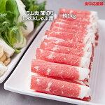 送料無料ラム肉冷凍1kgしゃぶしゃぶ用