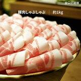 豚肉 薄切り 1kg しゃぶしゃぶ用 豚肉炒め 冷凍