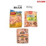 鶏もも肉業務用2kg鶏もも冷凍便ブランドランダム