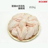 手羽先 若鶏の手羽先 業務用 2kg 冷凍便