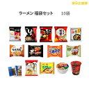 訳あり激安!韓国ラーメン・冷麺 福袋セット 10個 詰め合わせ 「賞味1週間以上保証」カップ麺などランダム