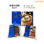 宋家の冷麺ソンガネ冷麺1人前セット水冷麺韓国麺韓国食品