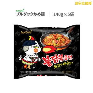 ブルダック韓国ラーメン5袋セット140g韓国食品炒め麺激辛辛口輸入食材あす楽
