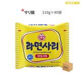 オットギ サリ麺 110g×40袋 1ケース ラーメンサリ 韓国版又は日本版 鍋用 プデチゲ 韓国ラーメン ※麺のみ