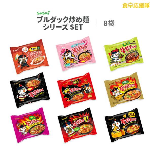 ブルダック炒め麺9種から選べるお試し8袋SET
