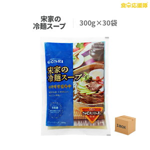 宋家の冷麺 スープ 300g×30袋 1ケース 業務用 卸特価 送料無料